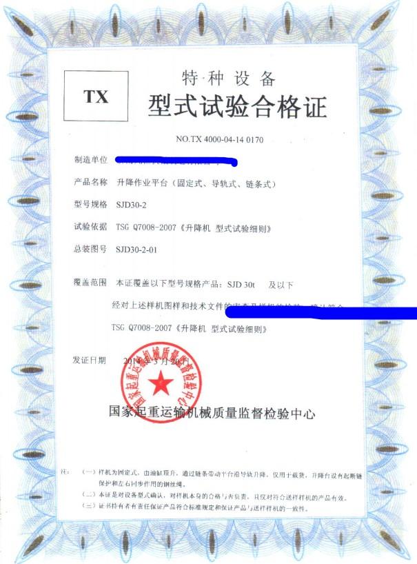 试验合格证605x1.jpg