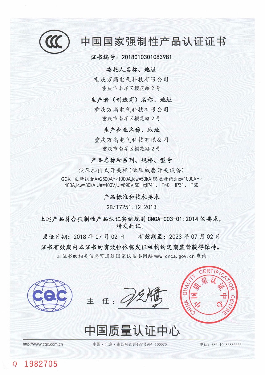 1中国国家强制性产品认证证书.jpg