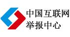 中国互联网举报中心.jpg
