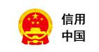 信用中国.jpg