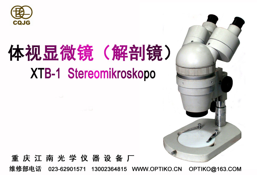 F XTB-1 型 体视显微镜 02.jpg