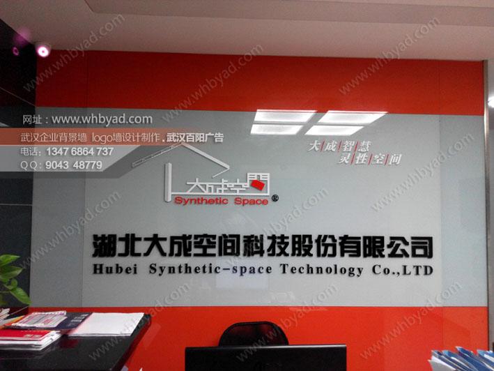 武汉企业背景墙设计制作