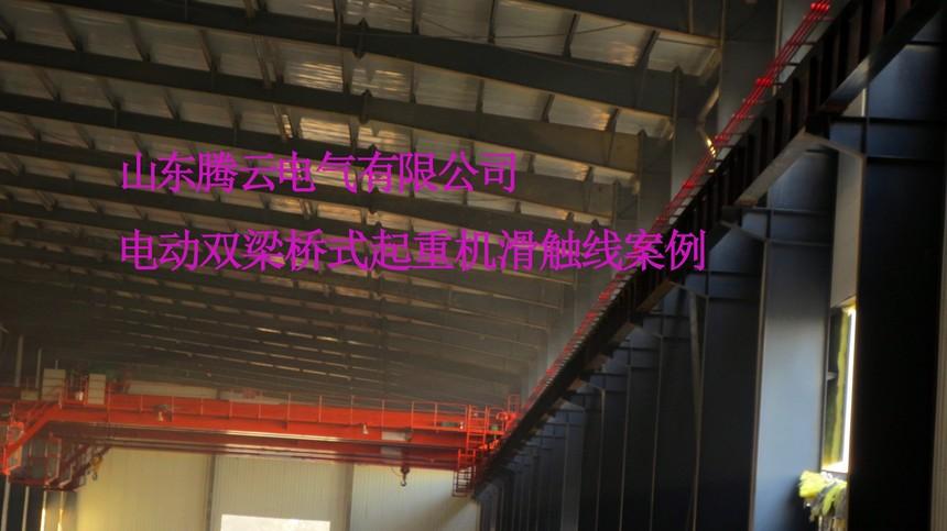 桥式起重机滑触线案例图.jpg