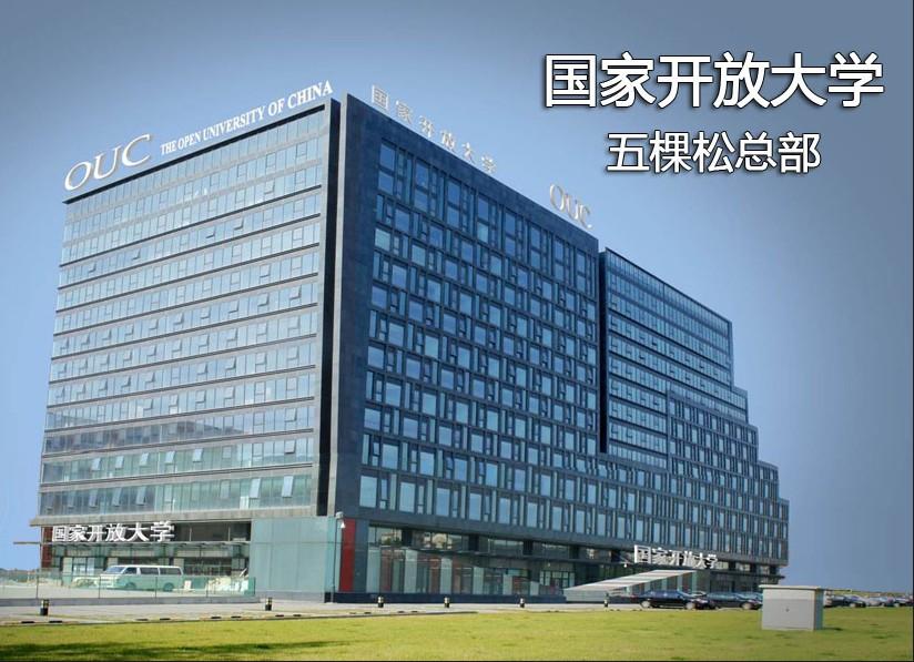 国家开放大学五棵松总部.jpg