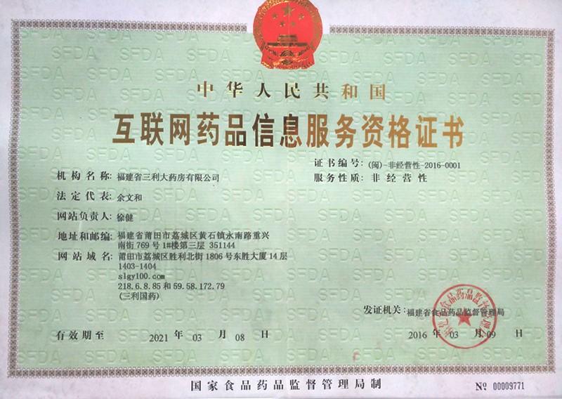 互联网药品信息服务资格证书.jpg