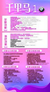 苹果千里马 千里马 千里马最新版 青柠软件圈:www.ws33333.com