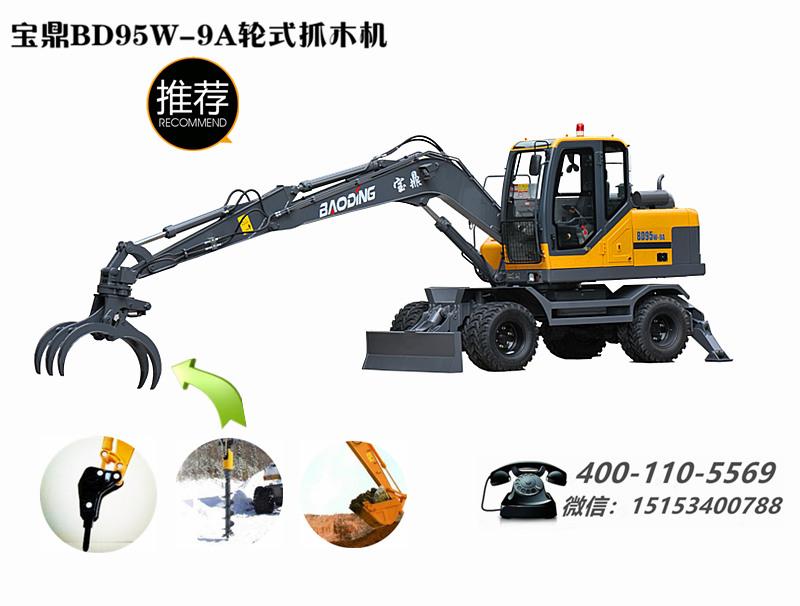 多功能轮式挖掘机抓木机