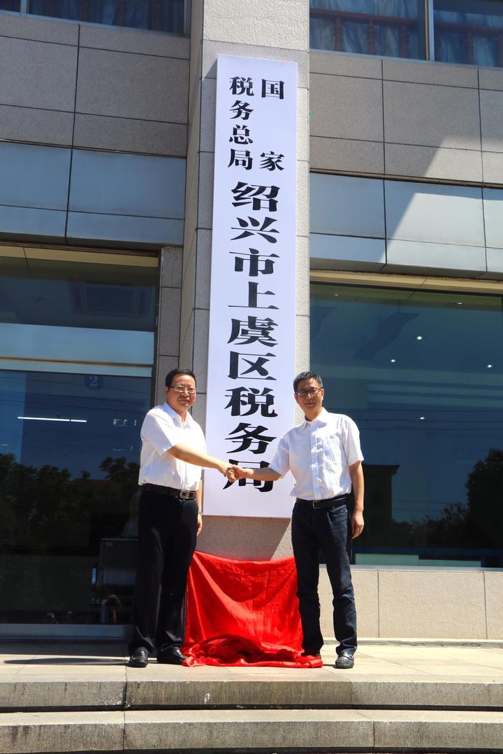 国家税务总局绍兴市上虞区税务局正式挂牌