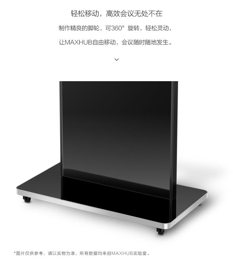 MAXHUB会议平板 移动支架ST23-京东
