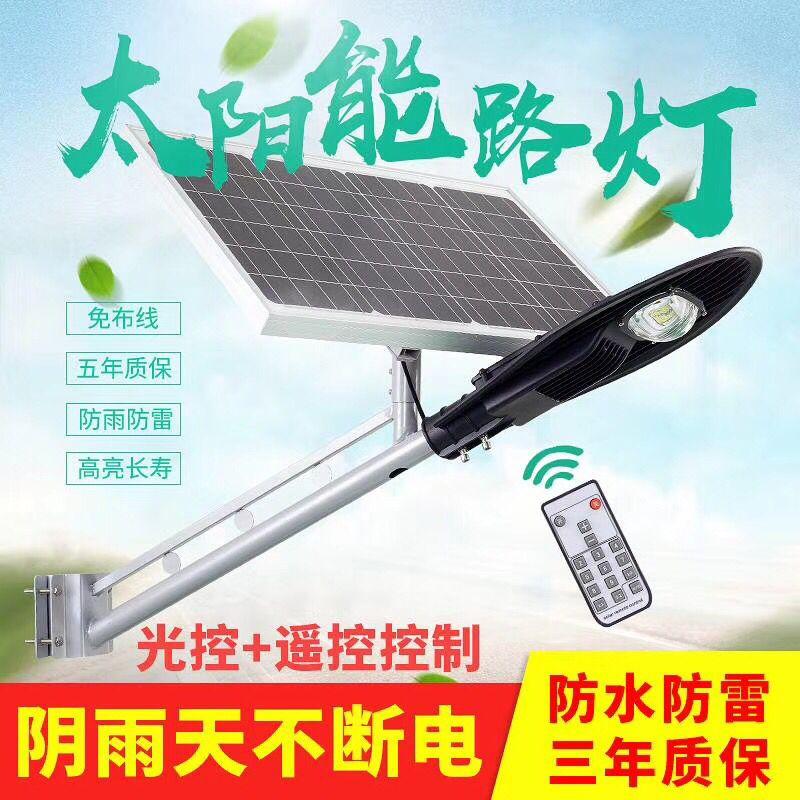 太陽能路燈.png