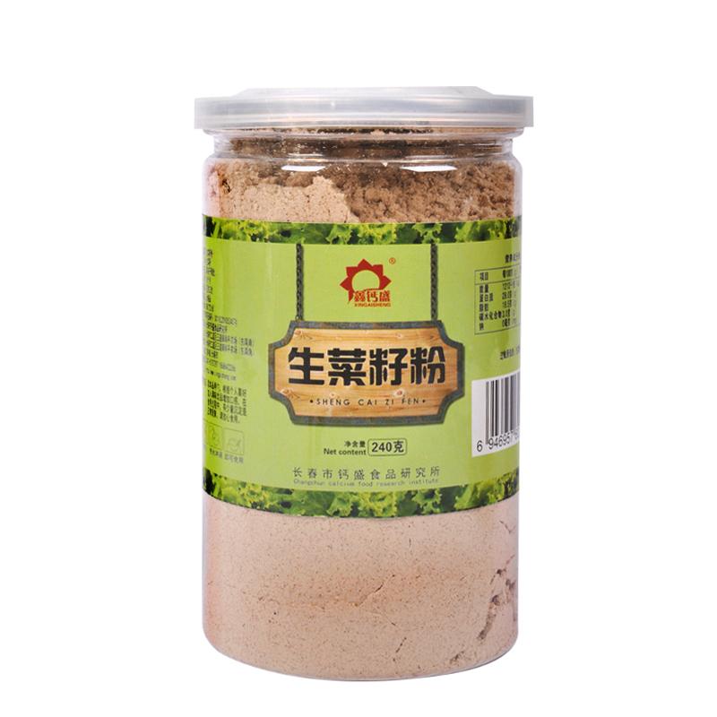 生菜籽粉.jpg