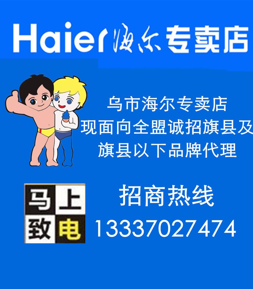 海尔招商图片.png