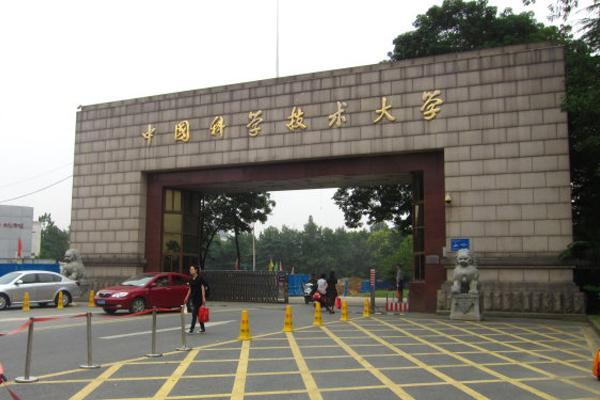 中国科技大学.jpg