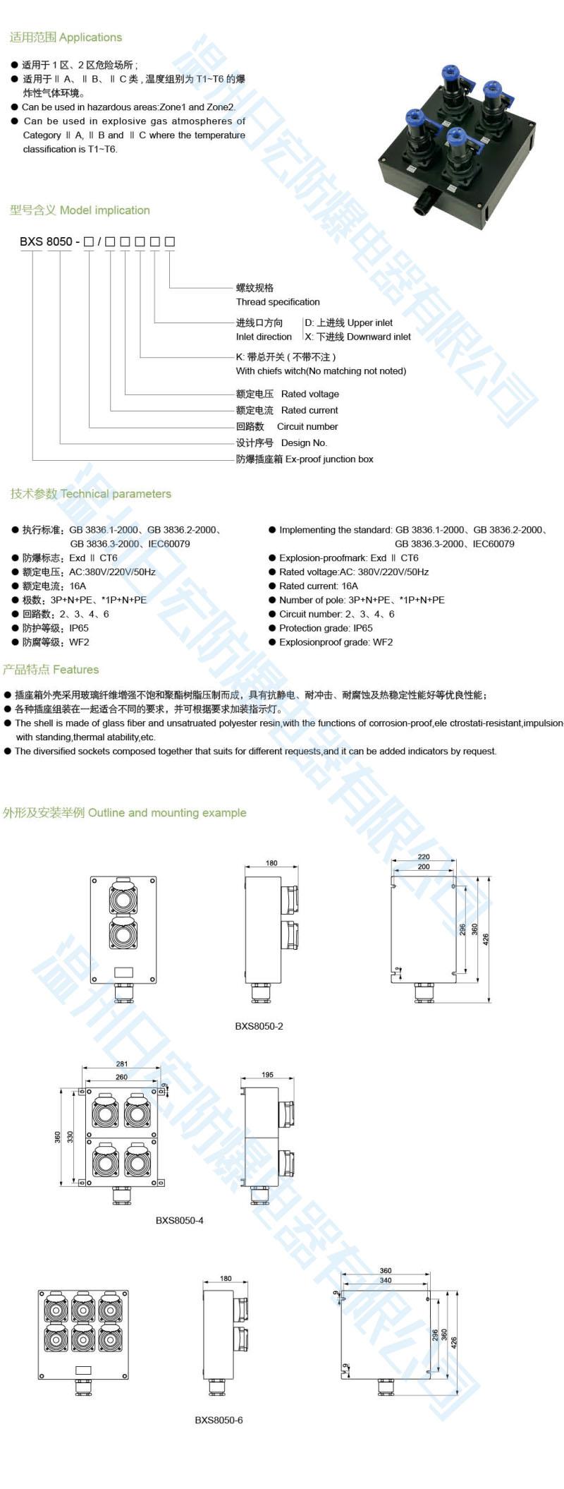 防爆电源插座箱结构图介绍