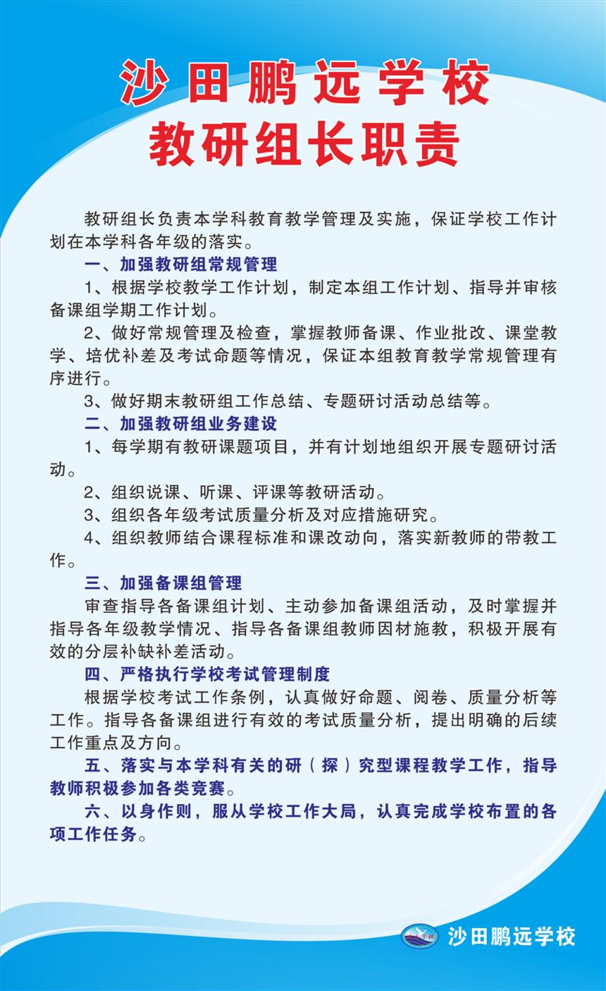 《教研组长职责》.PNG