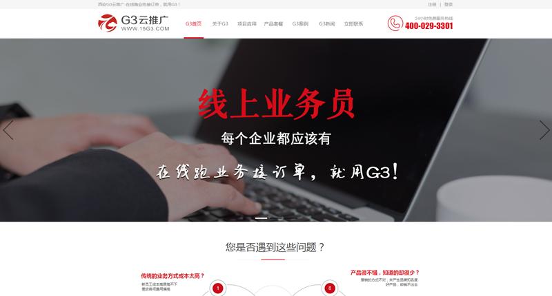 G3云推广全网整合营销工具平台