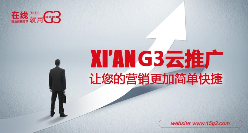 西安G3云推广,让您的营销更加简单快捷!.jpg