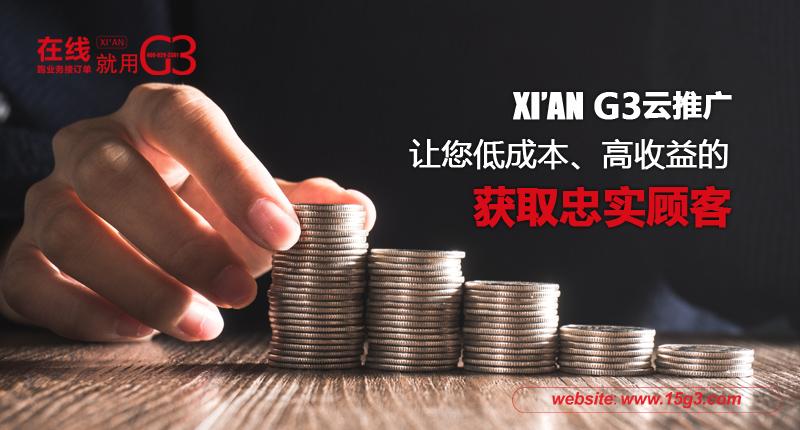 西安G3云推广让您低成本,高收益的获取忠实顾客!.jpg