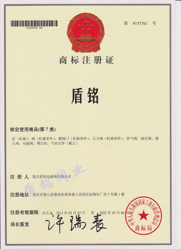 19商标注册证2.jpg