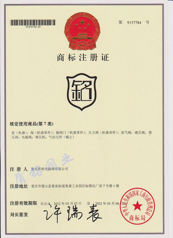 19商標注冊證1.jpg