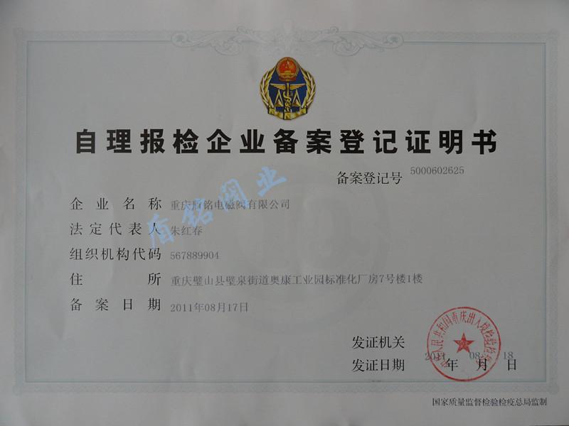 17出口备案登记证.JPG