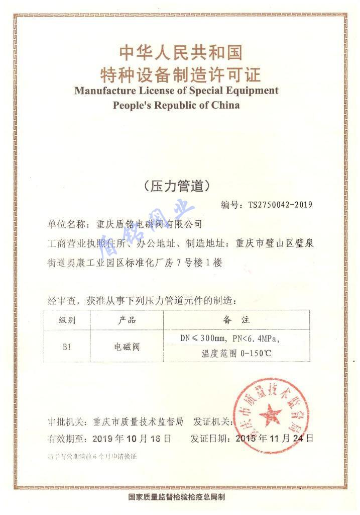 3特種設備制造許可證.jpg