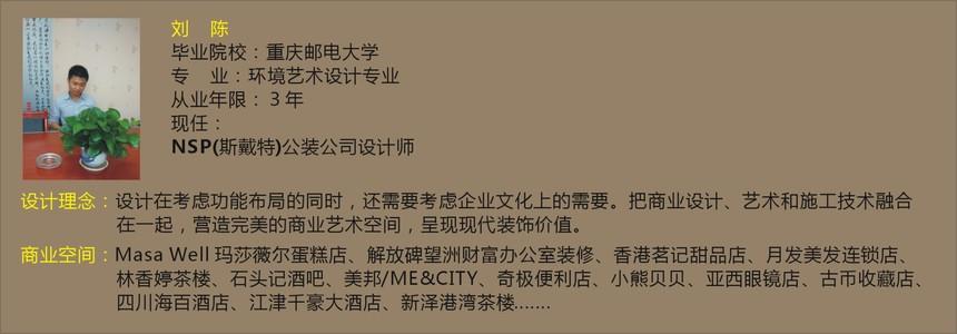 刘陈1.jpg