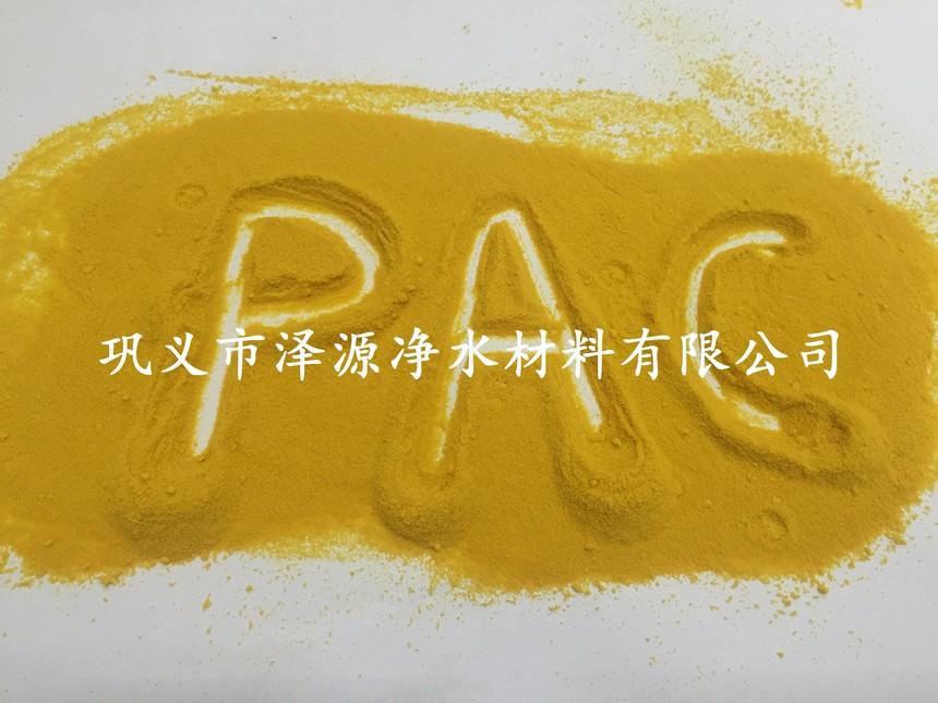 噴霧法優質聚合氯化鋁(PAC)1.jpg