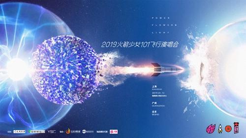 火箭少女101飞行演唱会.jpg