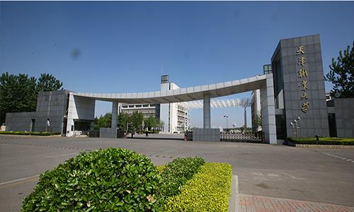 天津职业大学 拷贝.png