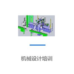 机械.png