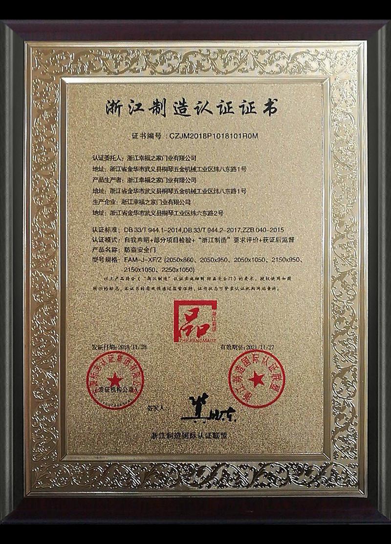 浙靠江制造�J�C�C��+.png