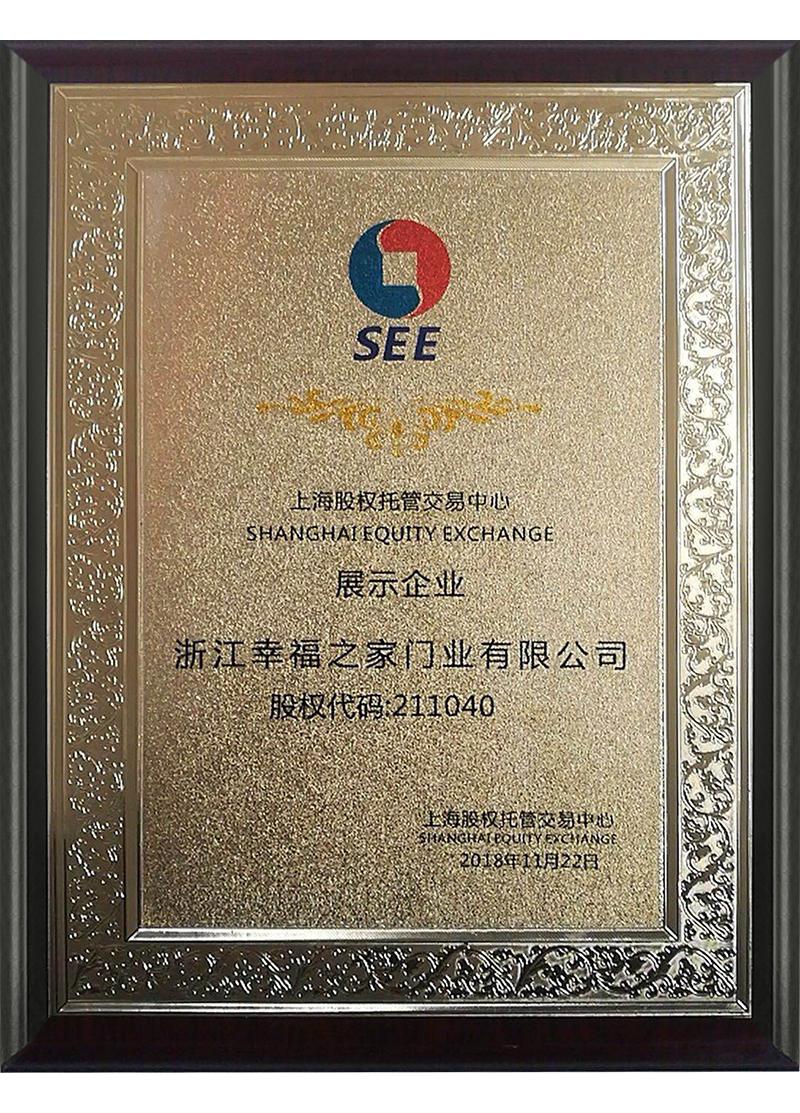 上海股�嗤写蠛号�声骂着管交易中心展示企�I.png
