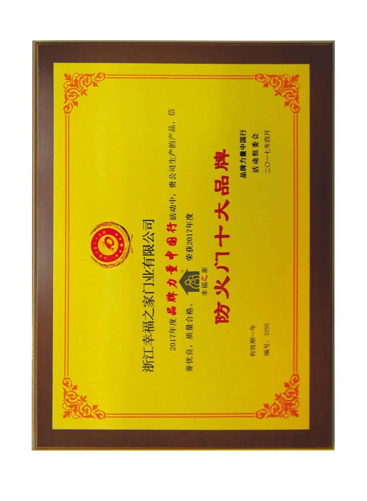 10-中��防火�T行�I十大品牌.png