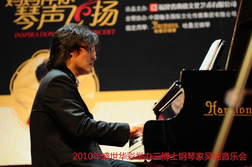 2010年三博士钢琴家吴纯音乐会.jpg