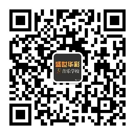 盛世华彩服务号二维码.jpg
