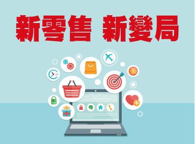 中國家居新零售報告
