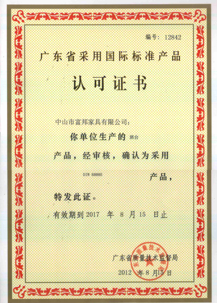 广东省采用国际标准产品认可书5.png