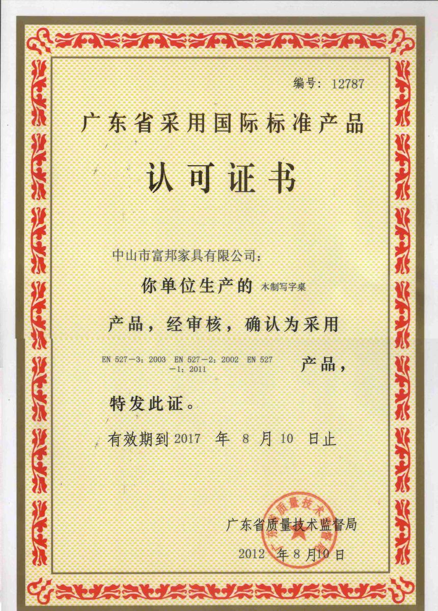 廣東省采用國際標準產品認可書4.png