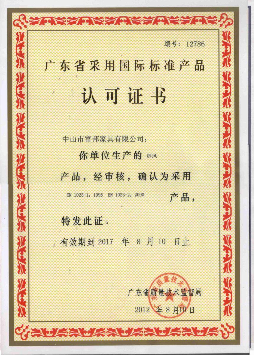 廣東省采用國際標準產品認可書3.png