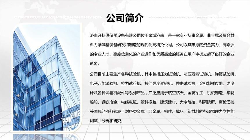 电子万能试验机厂家介绍.jpg