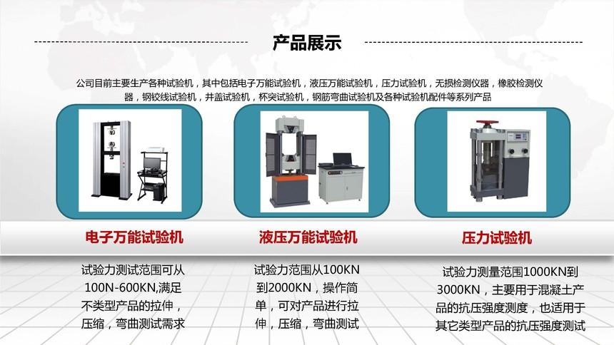 材料试验机产品介绍.jpg
