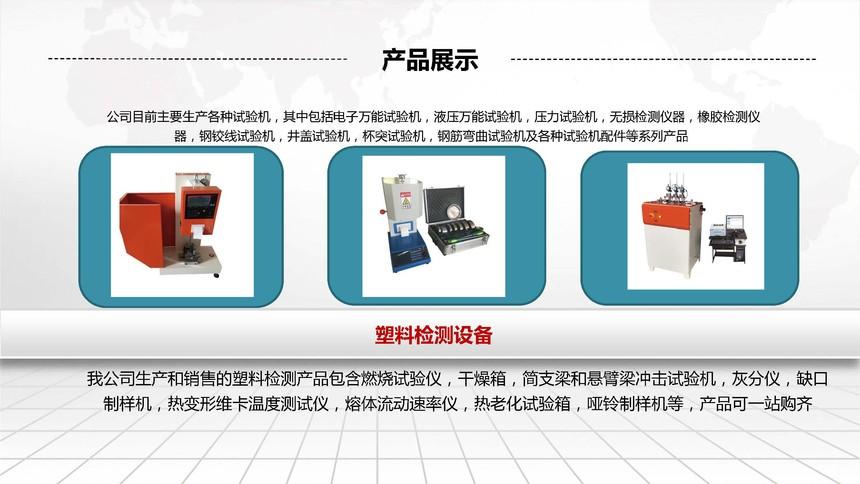 塑料检测产品介绍.jpg