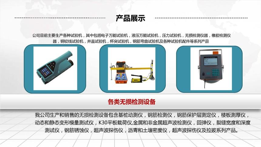 钢筋混凝土检测产品介绍.jpg
