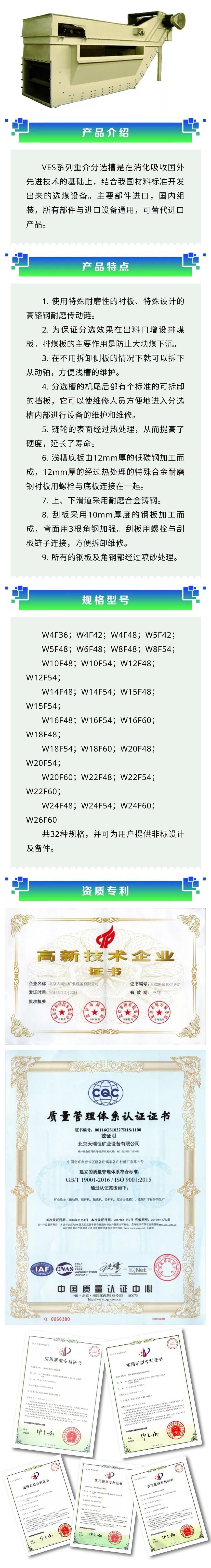 VES系列重介分选槽.jpg