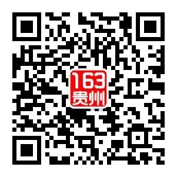 163贵州人事.jpg