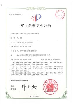专利证书--.png