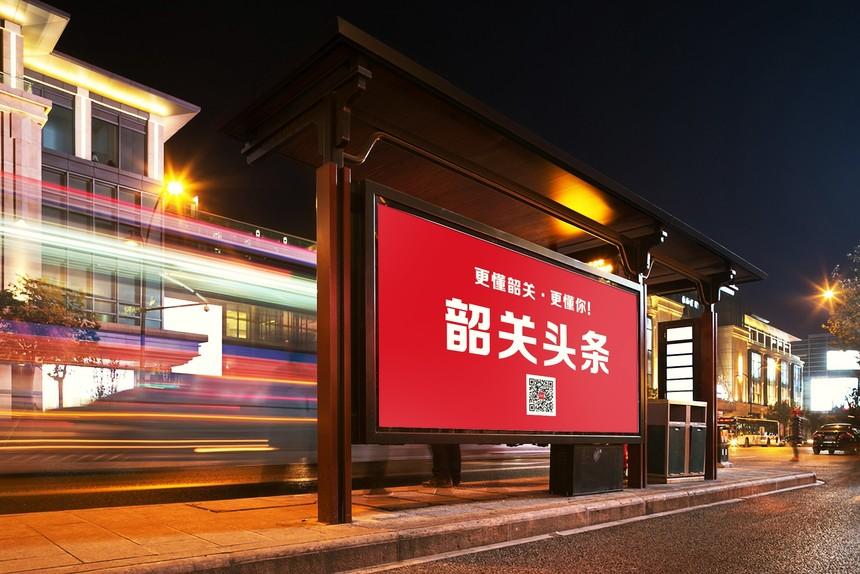 韶关头条候车亭广告.jpg