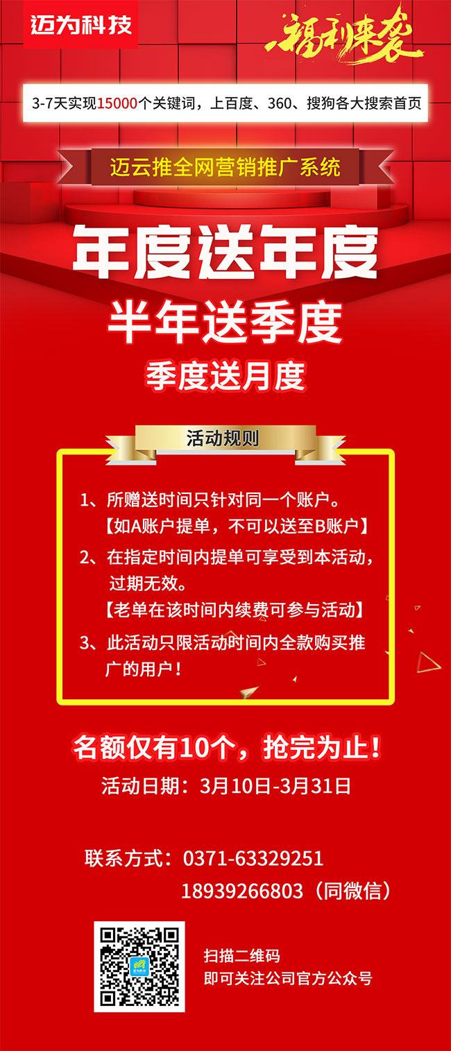 迈云推宣传图1.jpg