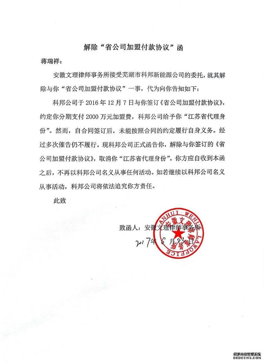 """解除""""省公司加盟付款協議""""函.jpg"""